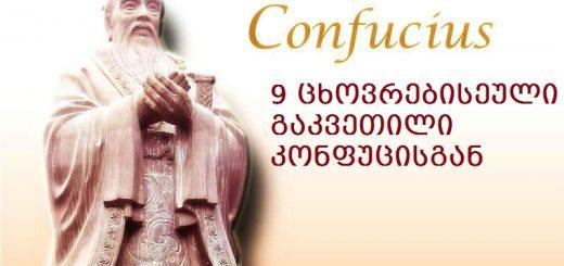 confucius_web1