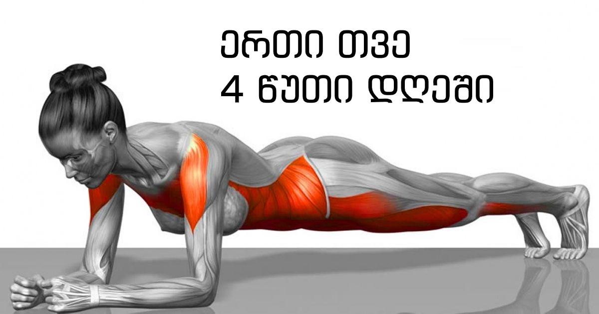 გააკეთეთ ეს 4 წუთიანი ვარჯიში ყოველდღე და ერთ თვეში მთელი სხეული შეგეცვლებათ